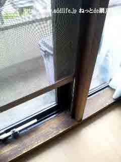 壊れたテラス窓の上げ下げロール網戸