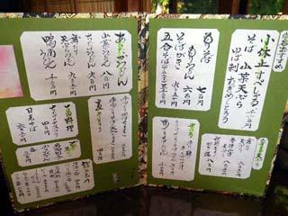 小休止のうか 和紙に手書きのメニュー