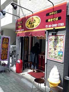 大阪やき三太江古田店